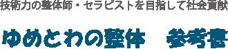 整体師・セラピストの勉強サイト
